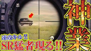 【PUBG MOBILE】SR猛者が降臨 時速約100㎞で走る車の敵をワンショ…