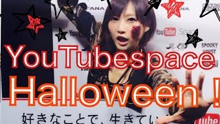 YouTubespace Tokyoのハロウィンパーティーに行ってきたよ! アシヤさん...