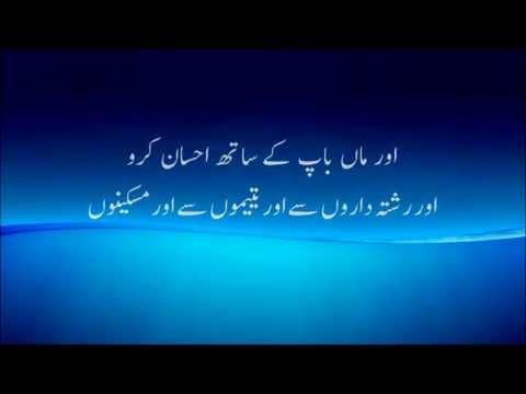 Very Beautiful Quran Heart touching Surah An Nisa with Urdu Translation HD