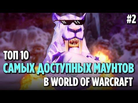 10 ЛЕГКИХ ДЛЯ ПОЛУЧЕНИЯ МАУНТОВ В WOW #2