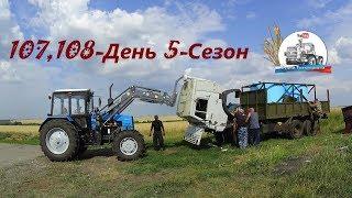 Покраска ЗИЛ-130, демонтаж кабины КАМАЗа, ремонт домкратов.(107,108-День 5-Сезон)