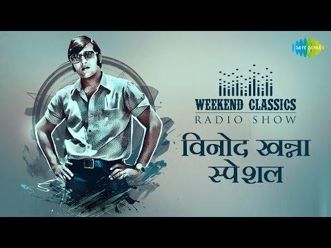 Weekend Classic Radio Show   Vinod Khanna - Special Tribute   Muskurata Hua   Lagi Aaj Sawan Ki