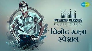 Weekend Classic Radio Show | Vinod Khanna - Special Tribute | Muskurata Hua | Lagi Aaj Sawan Ki