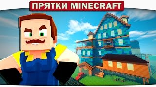 УЖАСНАЯ ТАЙНА!!! НОВЫЙ ДОМ СОСЕДА - Hello Neighbor Minecraft Roleplay