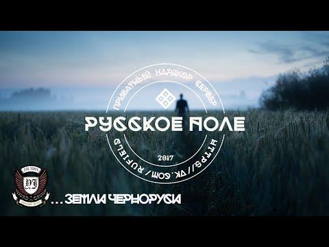 Земли Черноруси