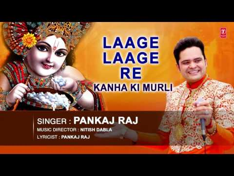 LAAGE LAAGE RE KRISHNA BHAJAN BY PANKAJ RAJ I FULL AUDIO SONG I ART TRACK I KANHA KI MURLI