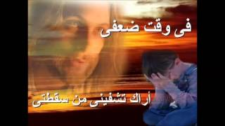 مجد فارس - ترنيمة في وقت ضعفي