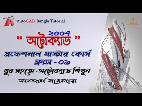 Professional AutoCAD Tutorial In Bangla(Class-9)-Learn Pull Down Menu,Spell AutoCAD Software .