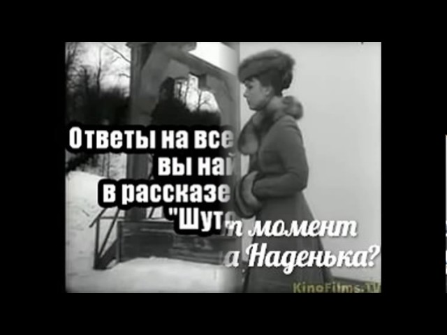 Изображение предпросмотра прочтения – АнастасияМосина представляет буктрейлер кпроизведению «Шуточка» А.П.Чехова