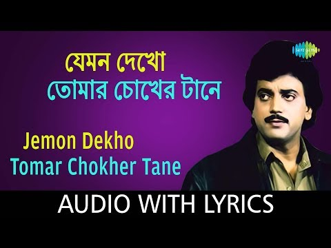 Jemon Dekho Tomar Chokher With Lyrics | Nachiketa Chakraborty | HD Video