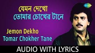 Jemon Dekho Tomar Chokher with Lyrics   Nachiketa Chakraborty   HD Video