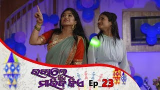 Rakhile Sie Mariba Kie | Full Ep 23 | 14th May 2019 | Odia Serial - TarangTV