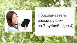 Как сделать проращиватель своими руками за 7 рублей))