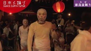 年に一度多くの観光客が 訪れ、静かな島を大にぎわいにさせる姫島盆踊り...