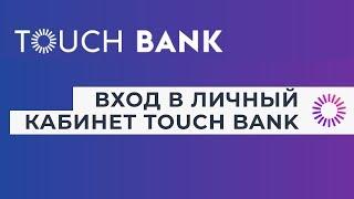 Вход в личный кабинет Тач Банка (touchbank.com) онлайн на официальном сайте компании