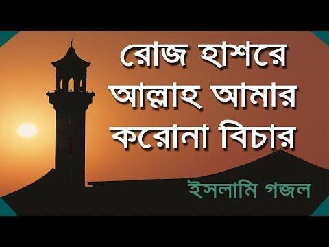 রোজ হাশরে আল্লাহ আমার।ইসলামি গজল।Roj Hasore Allah Amar।ISlamic Song