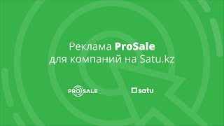 Реклама ProSale, или Как привлечь больше клиентов из каталога Satu.kz