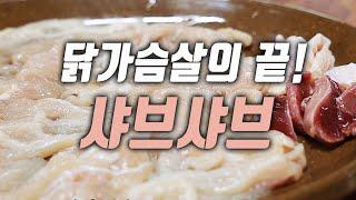닭고기 코스요리 전문점 도민 맛집 성미가든 닭가슴살 샤…