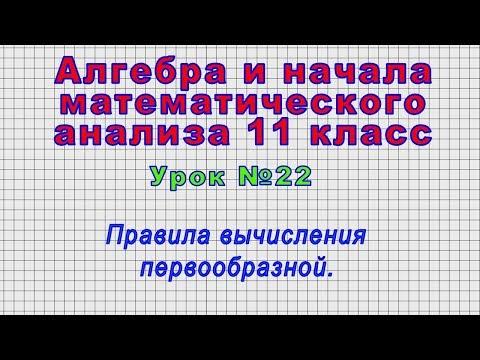 Алгебра 11 класс (Урок№22 - Правила вычисления первообразной.)