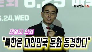 """태영호 """"북한은 대북확성기로 나오는 대한민국의 문화를 …"""
