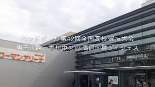 ハンドボール第42回全国高校選抜大会男子決勝・香川中央vs高岡向陵