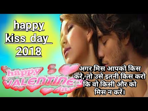 Advance Valentine Kiss Day Images Friendship Quotes In Hindi