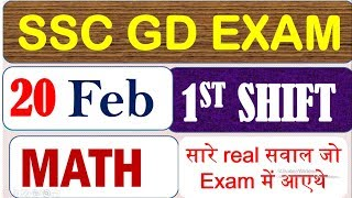 20 Feb First Shift Math SSC GD EXAM real questions