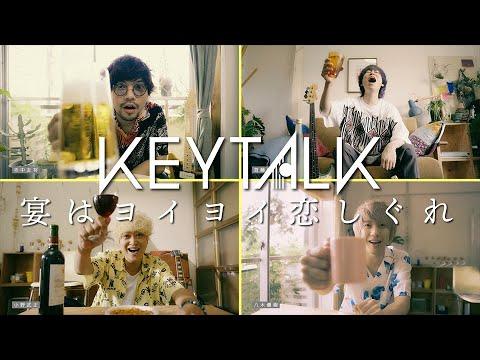 KEYTALK - 「宴はヨイヨイ恋しぐれ」 MUSIC VIDEO