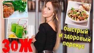Как быстро и вкусно перекусить. Салат из тунца с фасолью и тар тар из лосося в домашних условиях