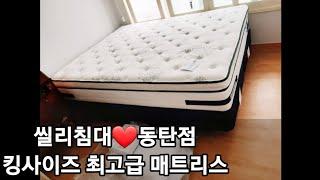 씰리침대 동탄점, 호텔침대같은 편안함,최고급 매트리스 …