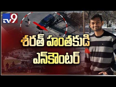 Telugu student Sharat's killer dead in encounter - Kansas : USA - TV9
