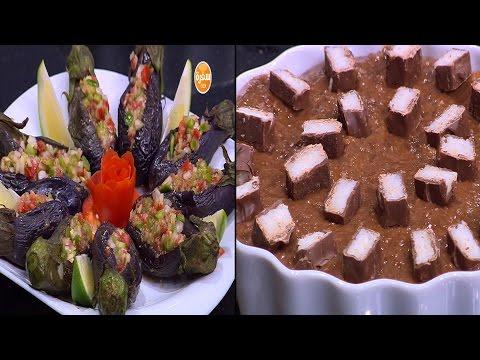 كفتة الباذنجان - مخلل الباذنجان السريع - حلوي البسكويت و جوز الهند : زعفران وفانيلا حلقة كاملة