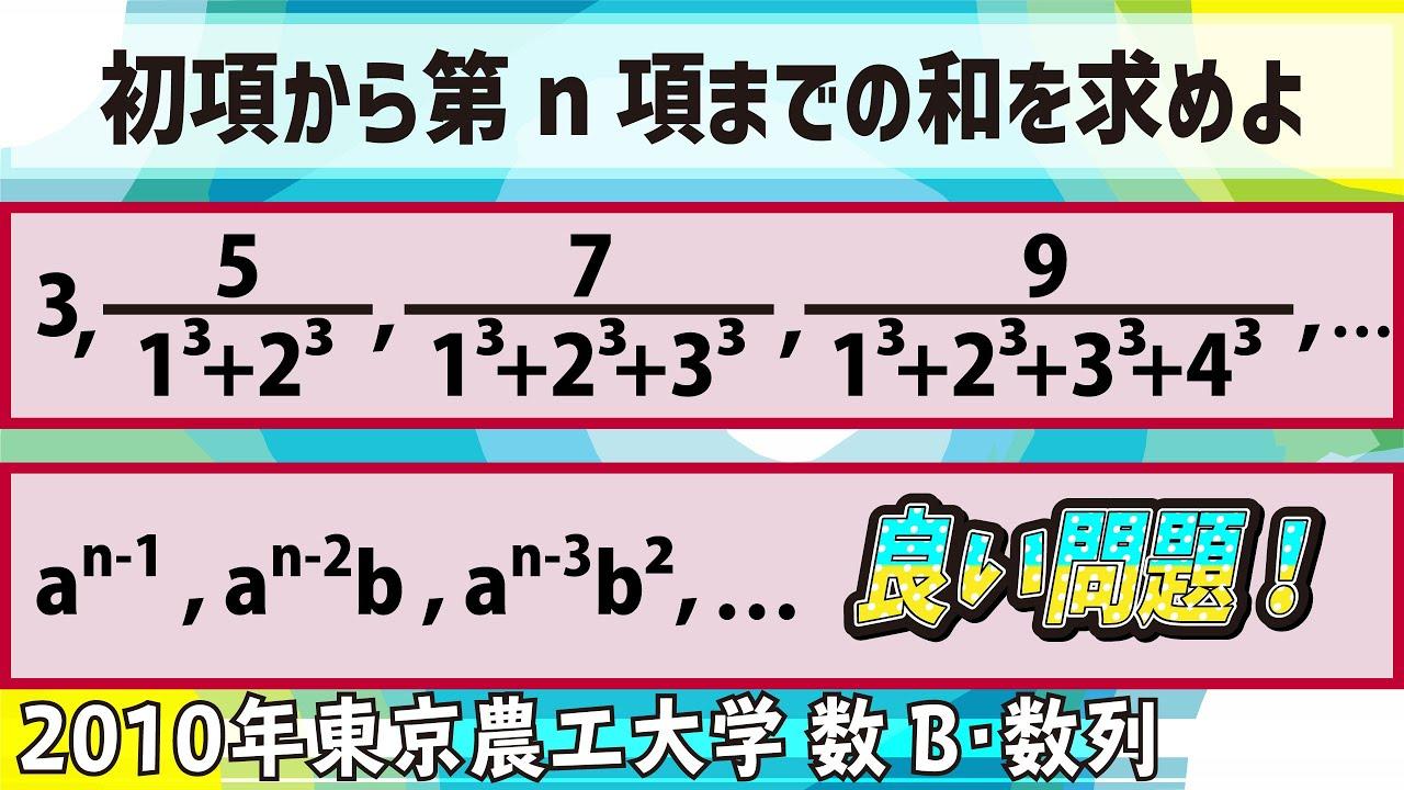 【トリセツが終わった人へ】大学入試 大学受験 数学 解説 良問 東京農工大学 2010年 数学IIB数列