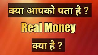 What is real money. part 1/असली पैसा क्या है भाग 1