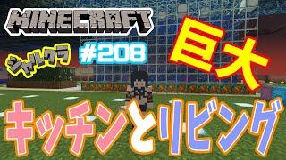 【Minecraft】【雑談】巨大リビング&キッチンづくり! シャルクラ#208【島村シャルロット / ハニスト】