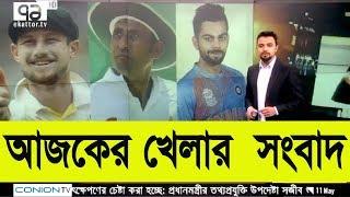Bangla Sports News Today 12 May 2018 Bangladesh Latest Cricket News Today Update All Sports News