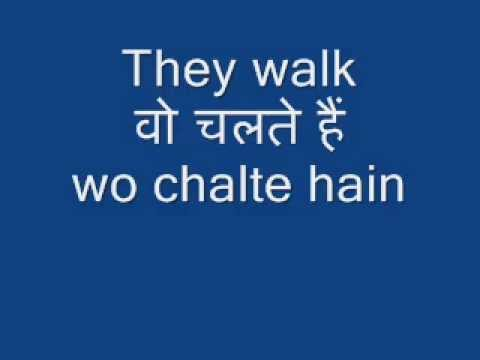 Learn Hindi Lesson 7 - I walk, we walk, they walk Travel Video
