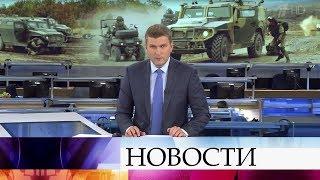 Выпуск новостей в 18:00 от 27.09.2019