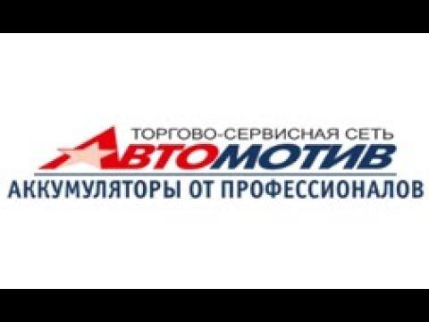 Автомобильные аккумуляторы в рассрочку в магазине партнере Автомотив с картой Совесть Киви Банк
