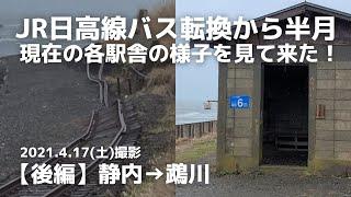 JR日高線バス転換から半月 現在の各駅舎の様子を見てきた! 【後編 静内→鵡川】2021.4.17