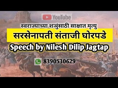 Senapati Santaji Ghorpade | Nilesh Jagtap speech | shivaji maharaj vyakhyan