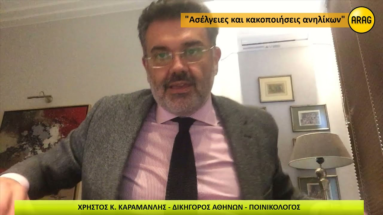 ARAG: Δωρεάν Νομικές Συμβουλές σε περιστατικά ασέλγειας και κακοποίησης ανηλίκων (Video)