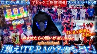 TE-RA WARS〜集結の寺井軍団〜 vol.6
