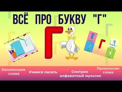 Алфавит - Буква Г + как писать + слова на Г + #развивающиймультик #ТатьянаБокова #Жминакота