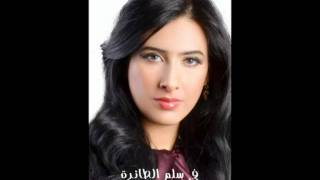 في سلم الطائرة غناء الفنانة اليمنية رنا الحداد