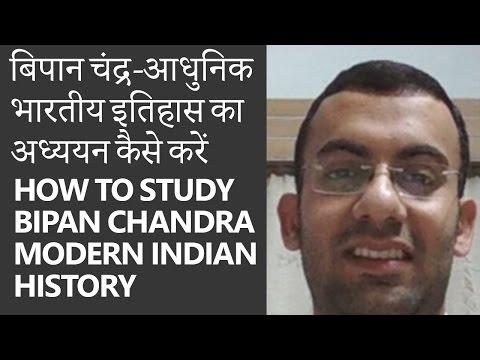 भारतीय इतिहास का अध्ययन कैसे करें [How To Study Bipan Chandra-Modern Indian History] For UPSC CSE