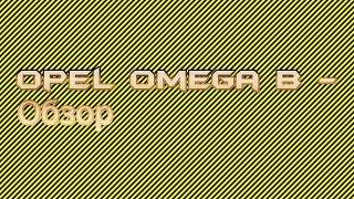 Opel Omega B - простейший обзор