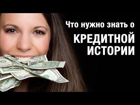 Почему трудно исправить КРЕДИТНУЮ ИСТОРИЮ для ипотеки | Как исправить кредитную историю в России.