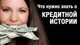 видео Ипотека с плохой кредитной историей: как взять, дадут ли