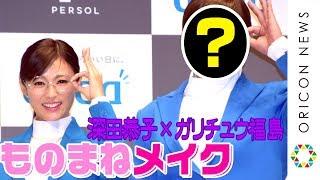 チャンネル登録:https://goo.gl/U4Waal 女優の深田恭子、お笑いコンビ...